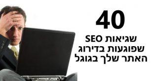 40 שגיאות SEO