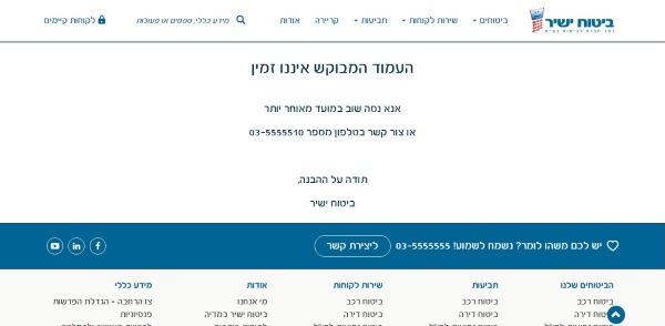 דף שגיאה שעוזר לגולש לנווט באתר