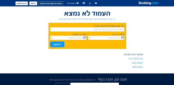 דף שגיאה 404 של booking.com