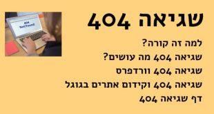 שגיאה 404 בגוגל
