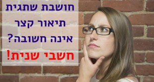 תגית תיאור קצר meta description