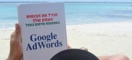 ספר פרסום בגוגל, גוגל אדוורדס