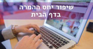 יחס המרה באתרי מסחר באינטרנט