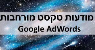גוגל אדוורדס מודעות טקסט מורחבות