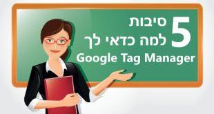 סיבות לשימוש ב-מנהל התגים של גוגל