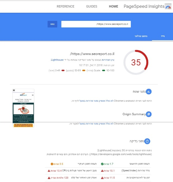 בדיקת מהירות אתר Google Pagespeed Insights