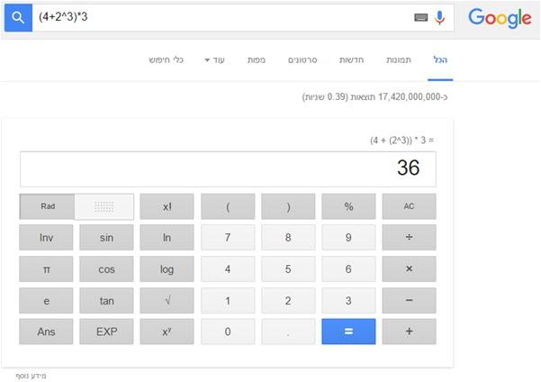 מחשבון גוגל עוזר לך לערוך חישובים