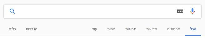 תפריט החיפוש של גוגל