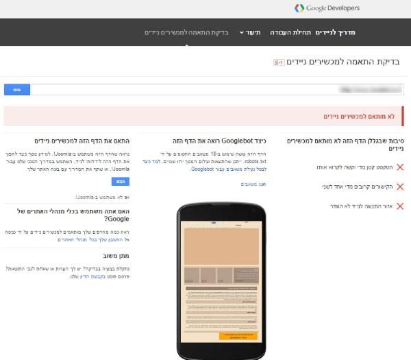 Google Usablity Mobile Test