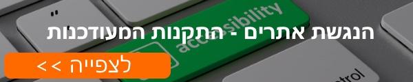 הנגשת אתרי אינטרנט