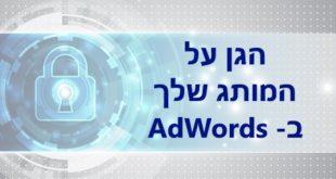 הגנה על המותג בפרסום בגוגל