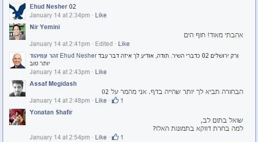 תגובות בפייסבוק