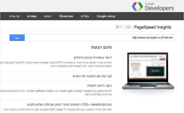 הצעות לשיפור מהירות האתר גוגל אנליטיקס