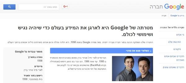 מטרות חברת גוגל