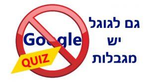מגבלות של גוגל