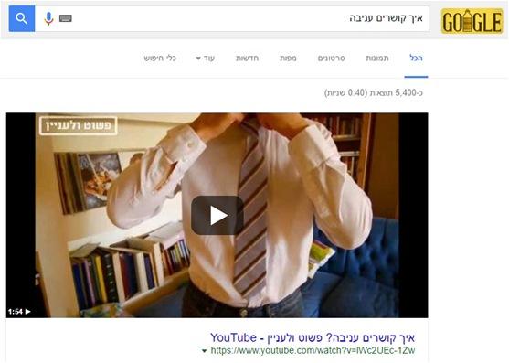 וידאו איך לקשור עניבה