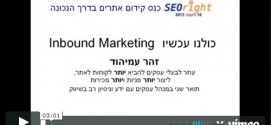inbound Marketing Video
