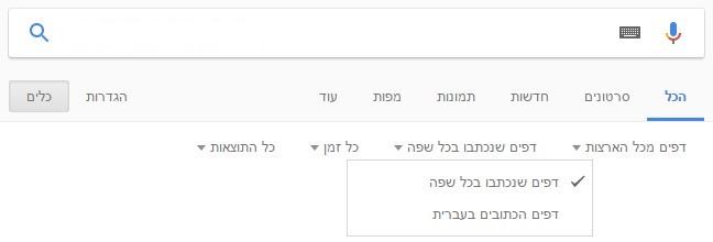 חיפוש בגוגל לפי שפה