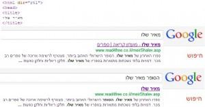 גוגל משנה את כותרת הדף המוצגת בתוצאות החיפוש
