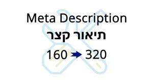 מספר תווים בתגית meta description