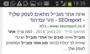 ציון מותאם לנייד בתוצאות החיפוש של גוגל בסמארטפון