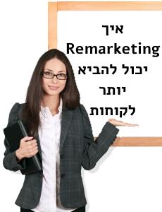remarketing שיווק מחדש