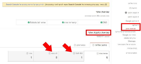 search console מציג שגיאות וביניהן שגיאות 404