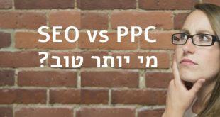 SEO או PPC ? מי יותר טוב עבור העסק שלך