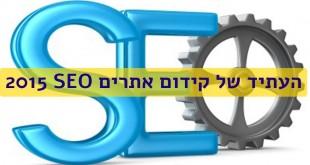 עתיד קידום אתרים SEO 2015