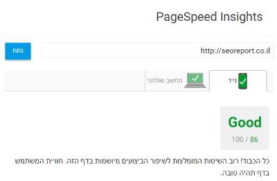 מהירות אתר מפתחי אתרים גוגל