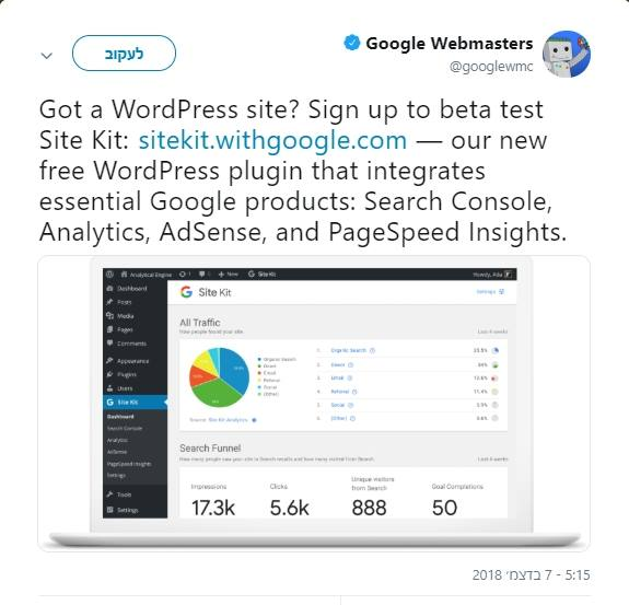 site kit by Google for Wordspress