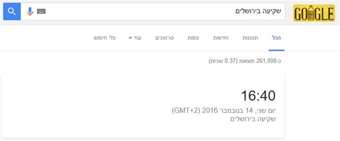 גוגל מציג זמן שקיעה בירושלים
