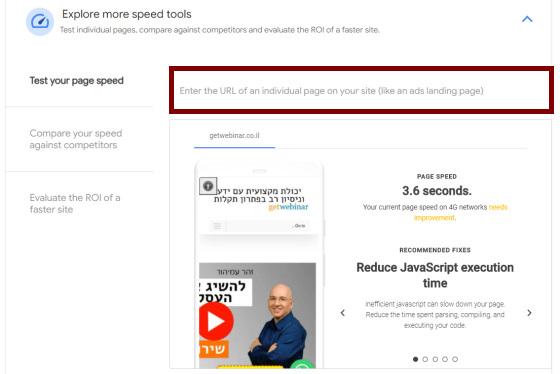בדיקת מהירות דף באתר