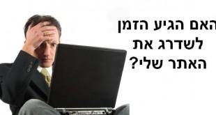 שדרוג אתרים באינטרנט