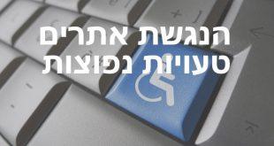 טעויות נפוצות בהנגשת אתרי אינטרנט