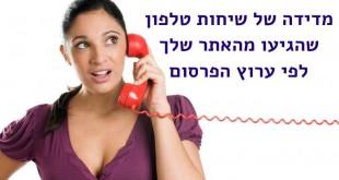 מדידה של שיחות טלפון נכנסות מהאתר שלך עם זיהוי הערוץ הפרסומי