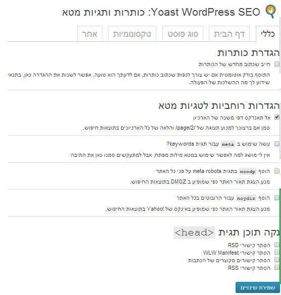 הגדרת כותרות ותגי מטא ב- Yoast